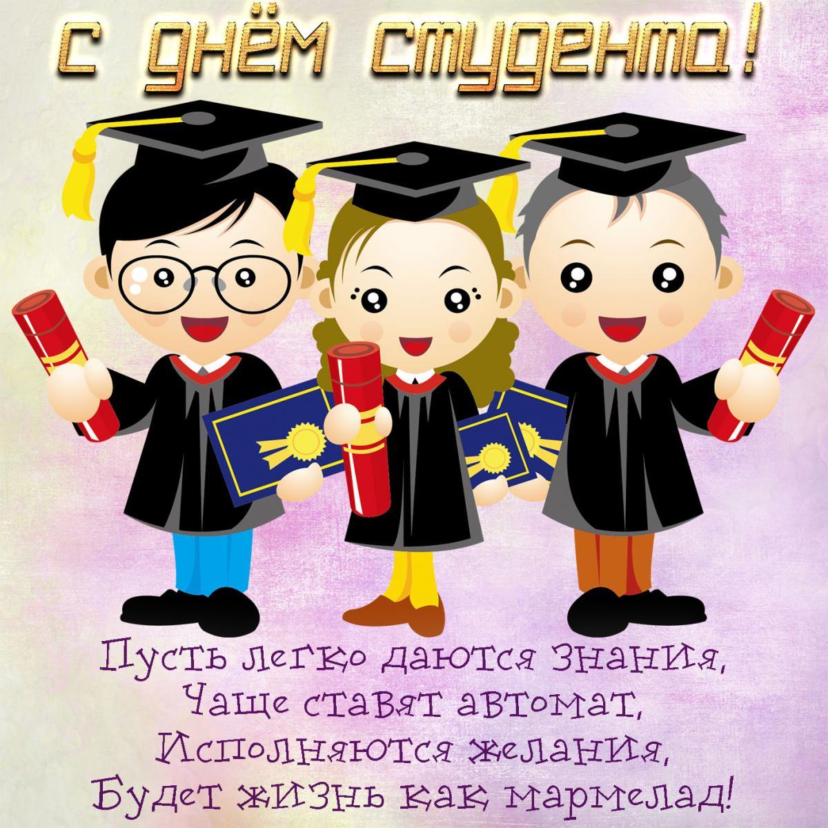 День студента картинки / фото bonnycards.ru