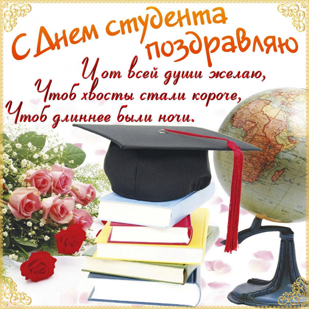 С Днем студента картинки / фото bonnycards.ru