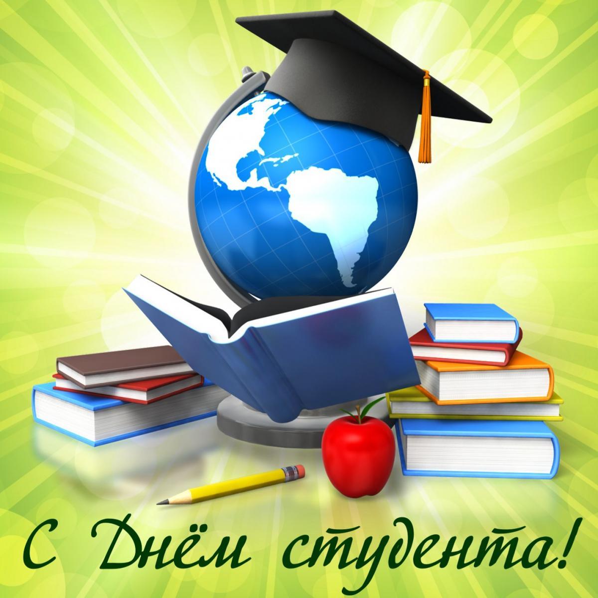 С Днем студента поздравления открытки / фото bonnycards.ru