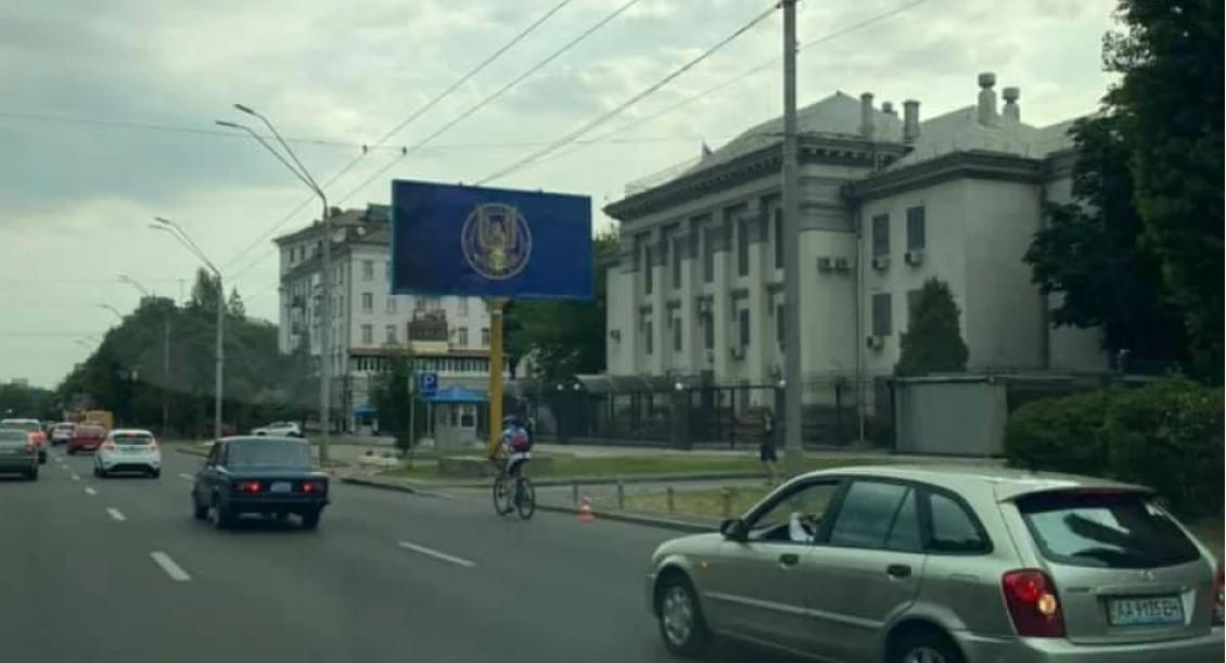 Так выглядел билборд у посольства РФ / фото: Игорь Марио / Facebook