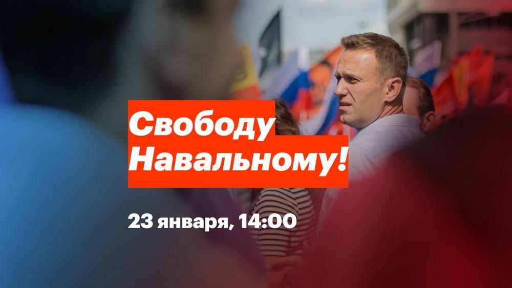 Митинги в РФ 23 января / navalny.com