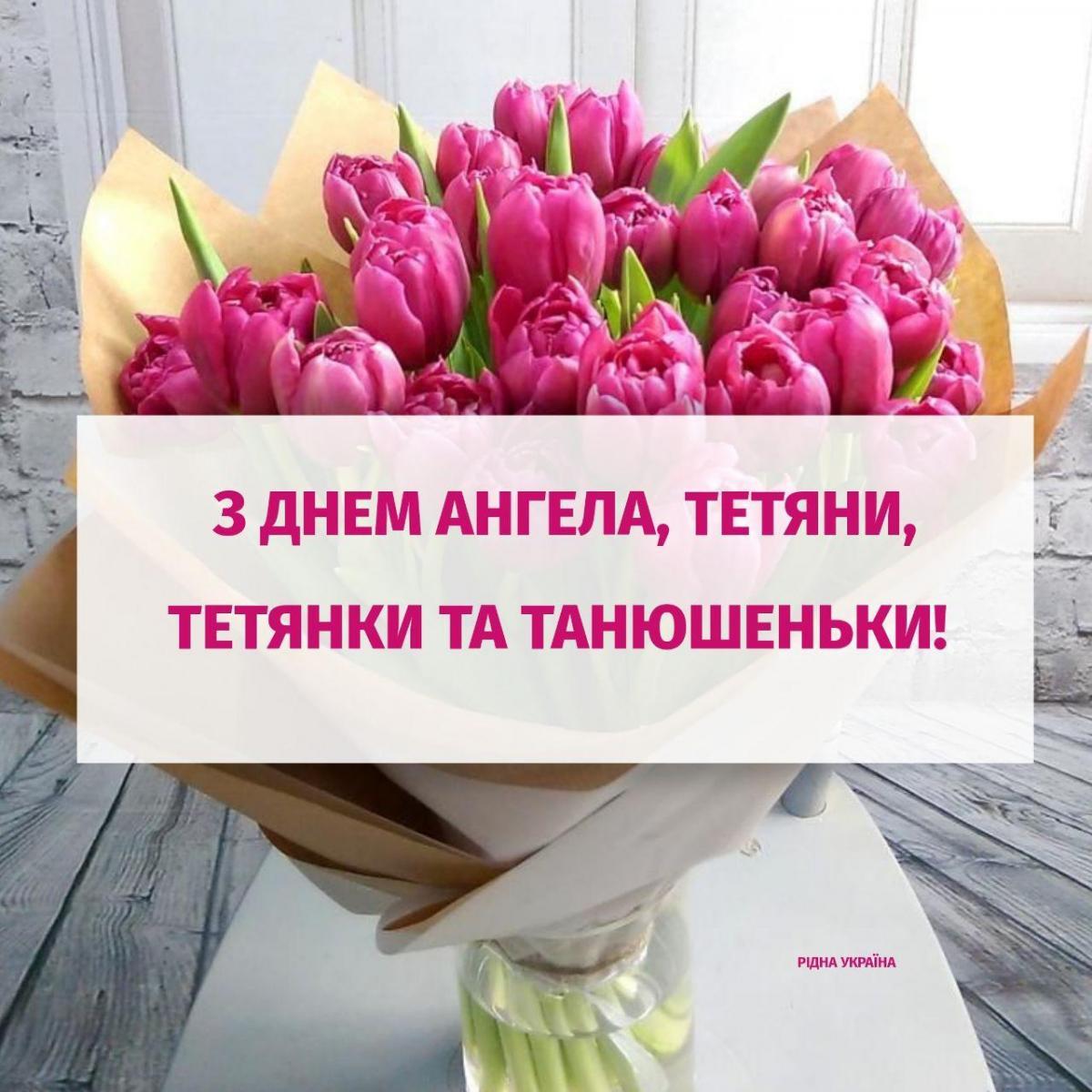 Поздравления с Днем ангела Татьяны / ridna.com.ua