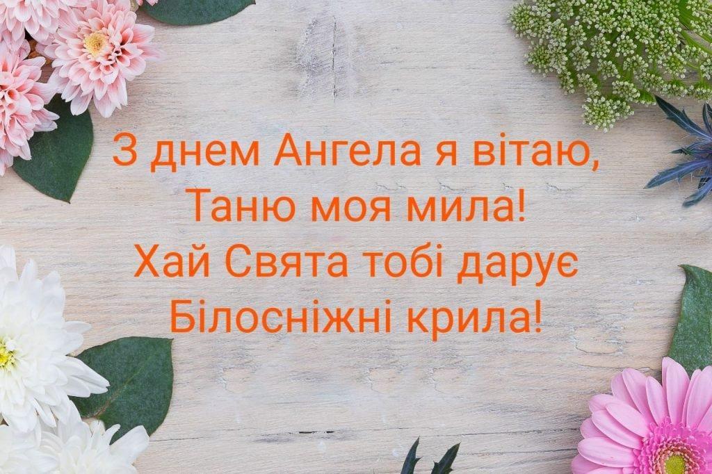 Привітання з Днем ангела Тетяни / ranok.ictv.ua