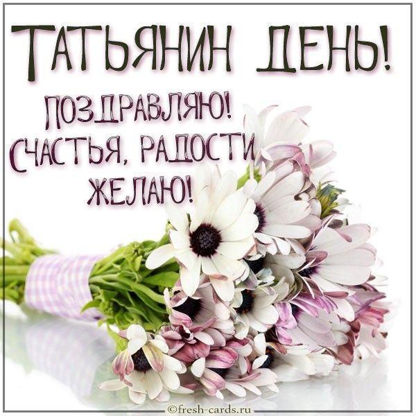 Открытки с Днем Татьяны / fresh-cards.ru
