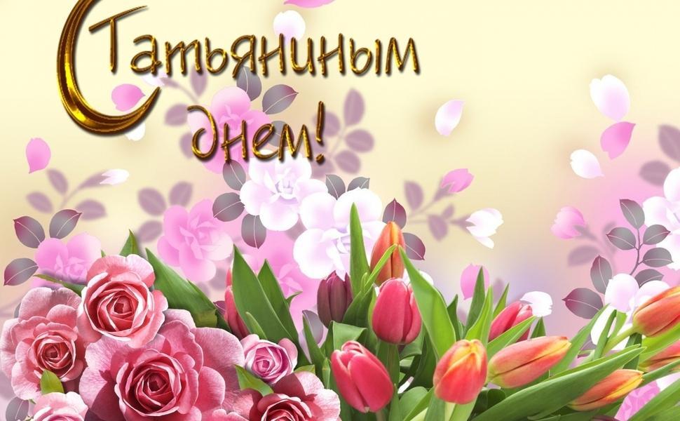 Татьянин день - поздравления в стихах и картинках / petrsu.ru