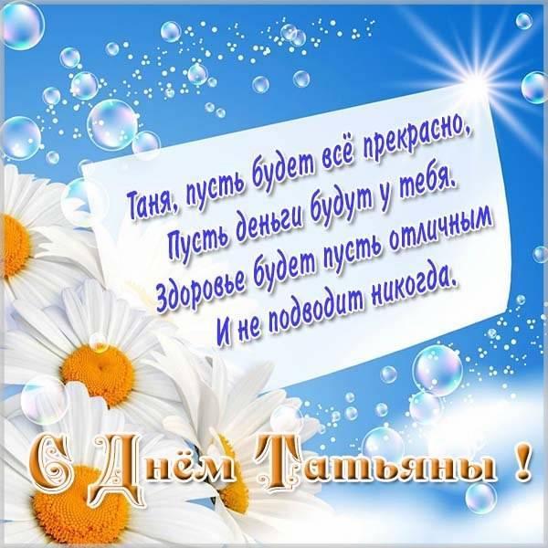 Поздравления с Днем Татьяны / fresh-cards.ru