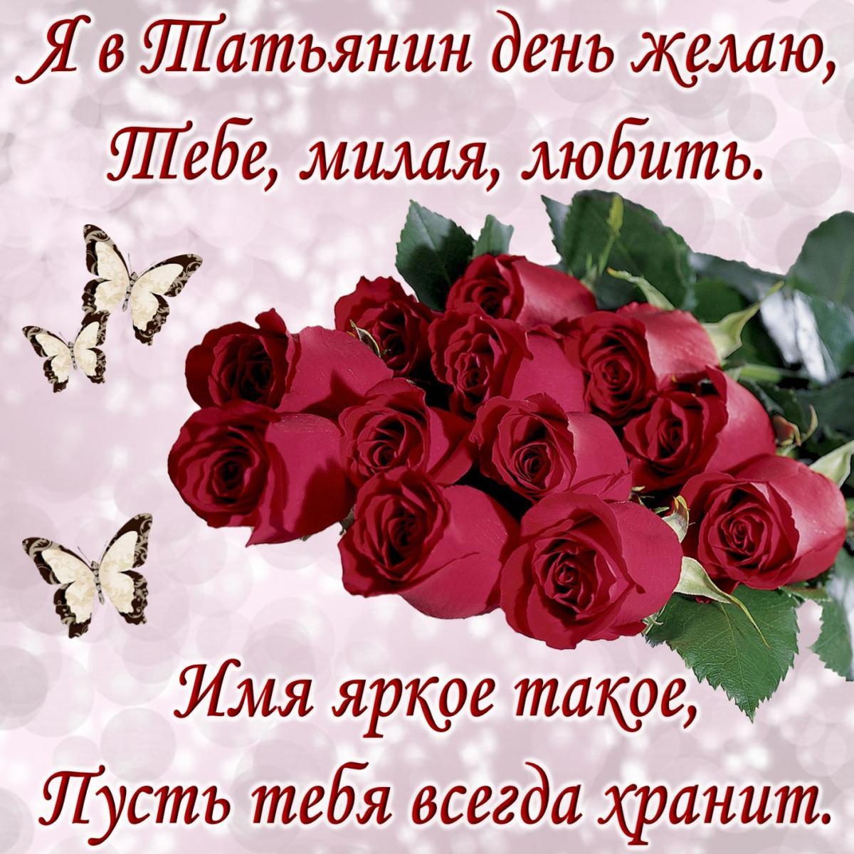 Татьянин день - поздравления/ kartinki-life.ru