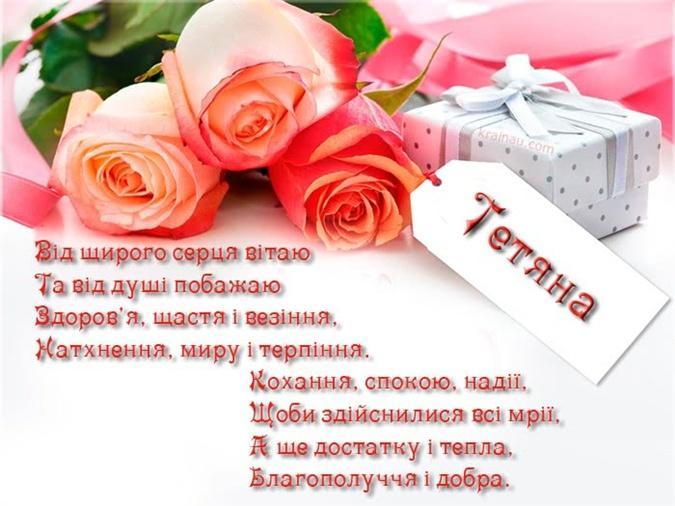 Листівки та вірші з Днем Тетяни / krainau.com