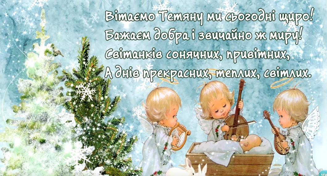 Открытки с Днем ангела Татьяны / my.ua