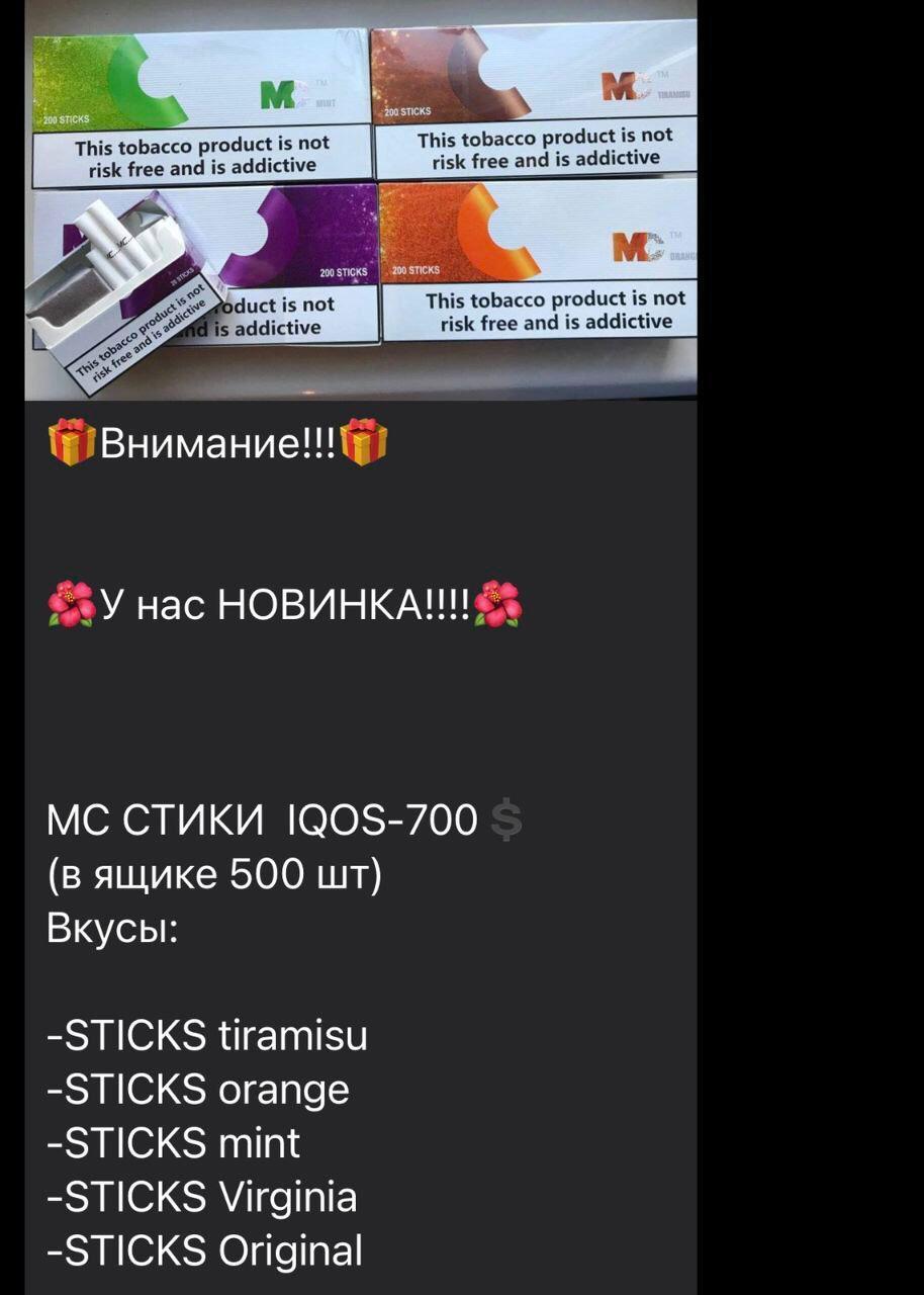 Такі повідомлення торговці контрабандними китайськими ТВЕНами розсилають через Телеграм-канали