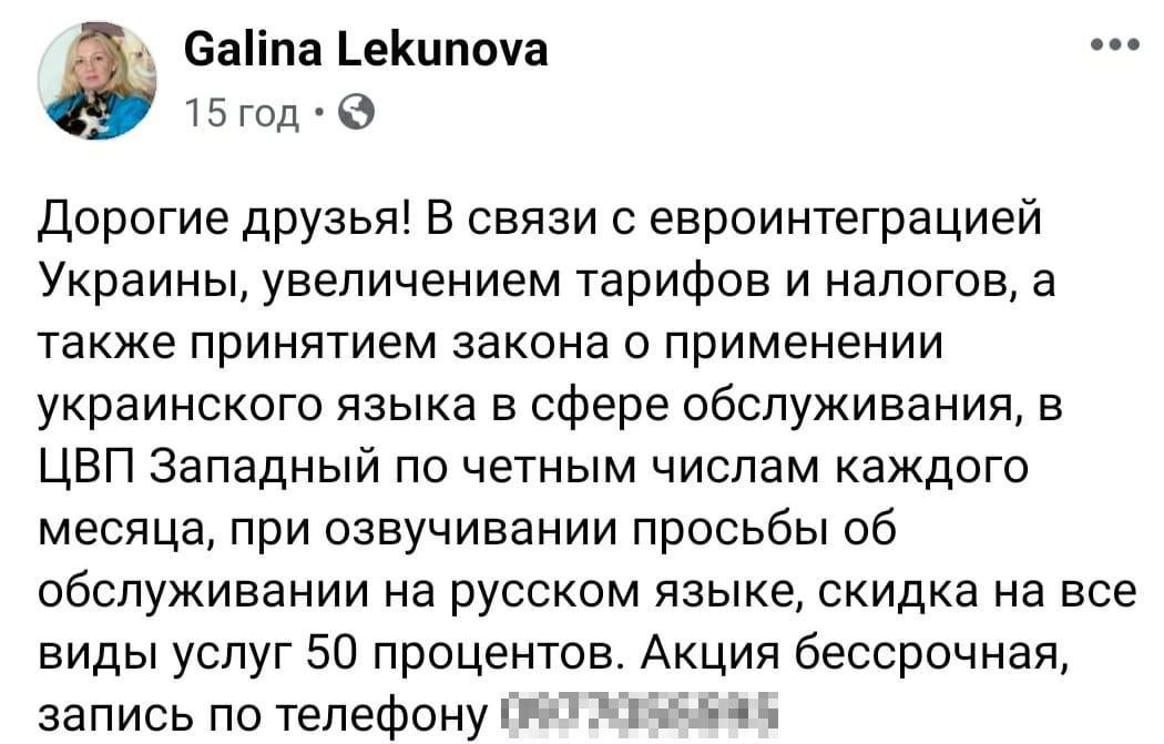 """Скандальный пост уже удален / скриншот, """"Новости Донбасса"""""""