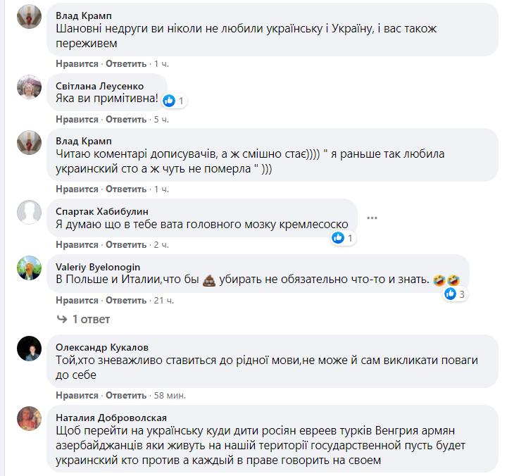 Егорова спровоцировала новый скандал / скриншот