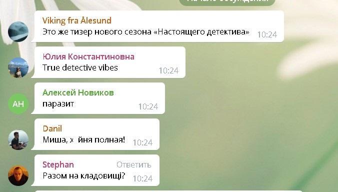 Скріншот - https://t.me/hueviykharkov