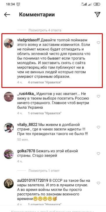 """фото """" Миротворець"""""""