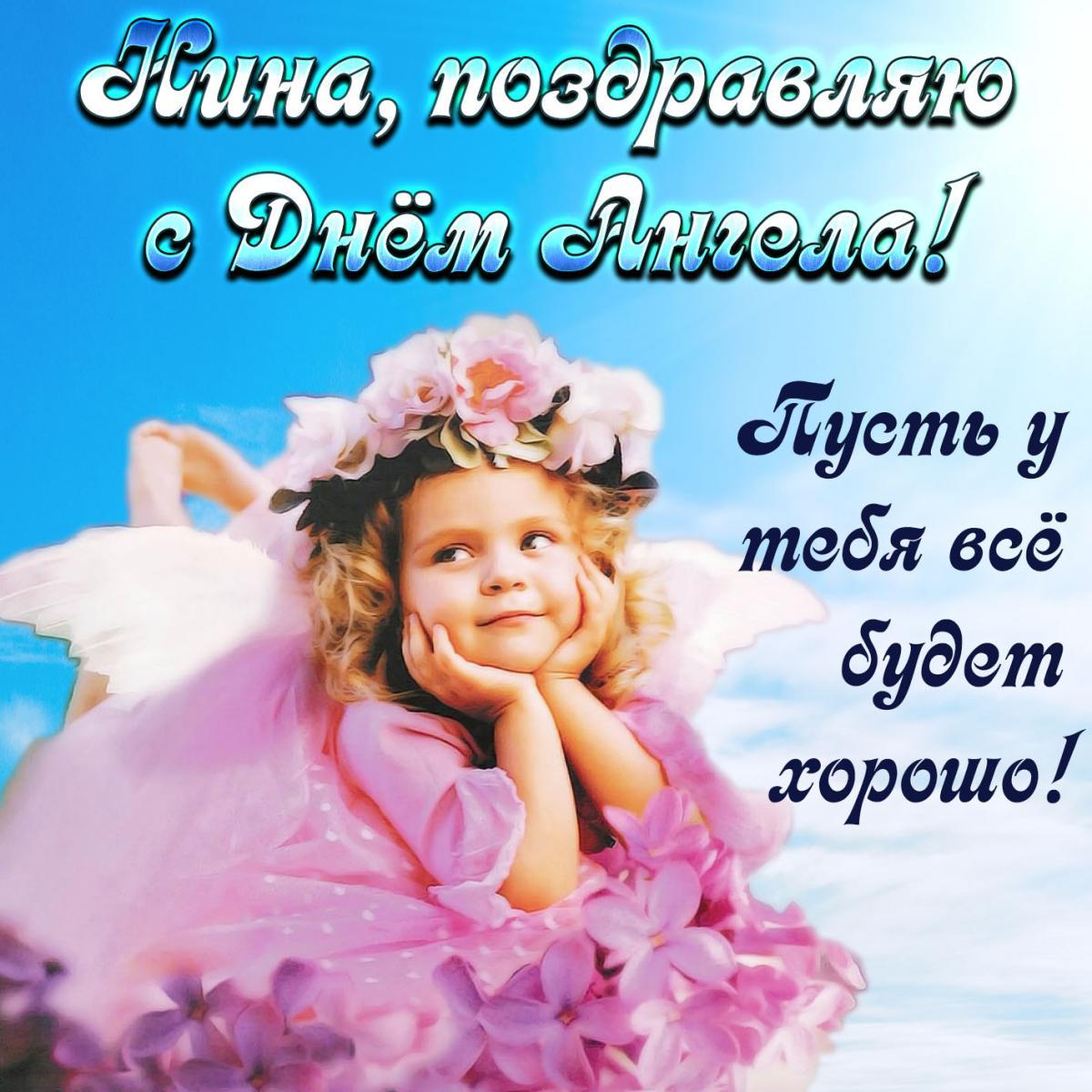 Привітання з днем ангела Ніни / фото bonnycards.ru