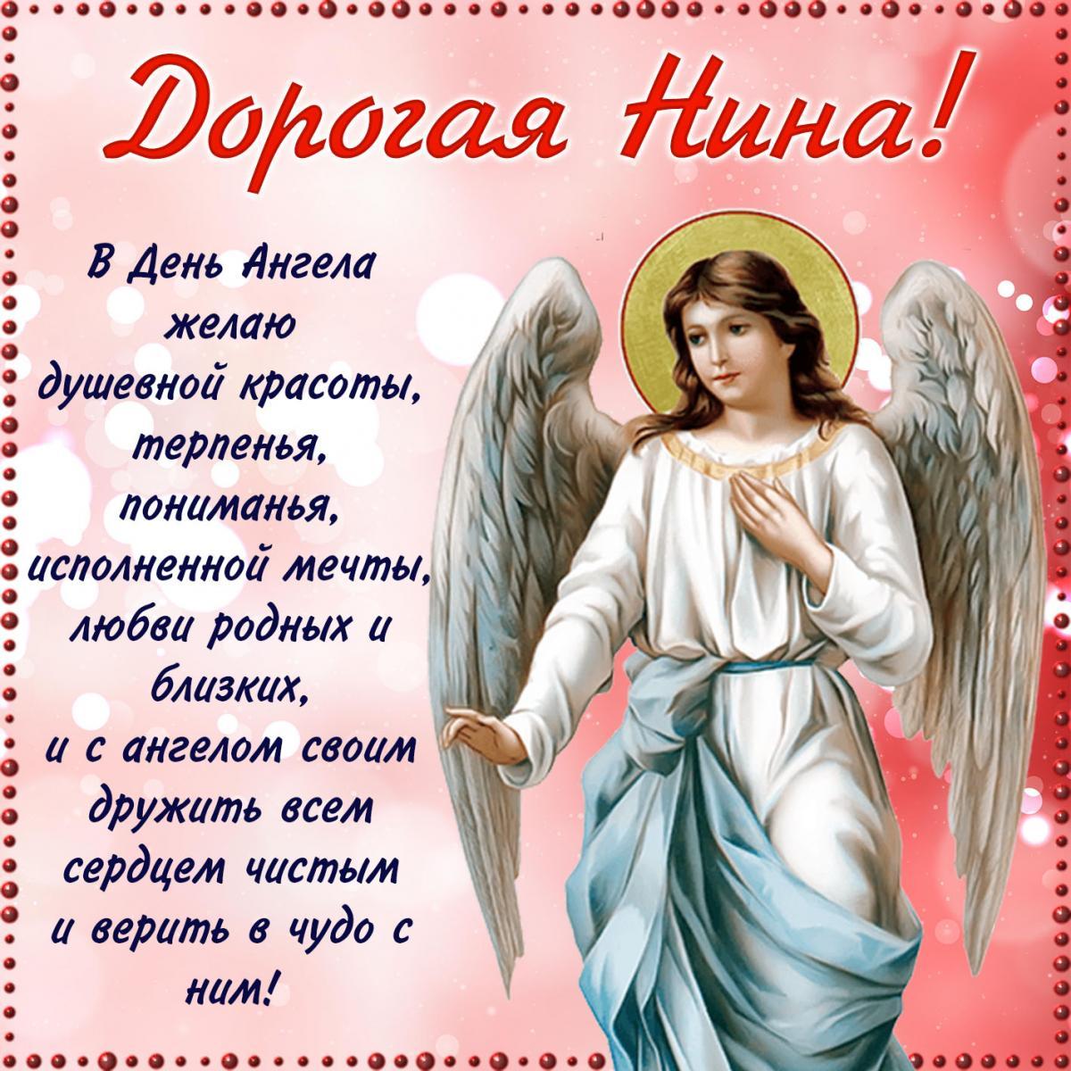 Привітання з іменинами Ніни / фото bonnycards.ru