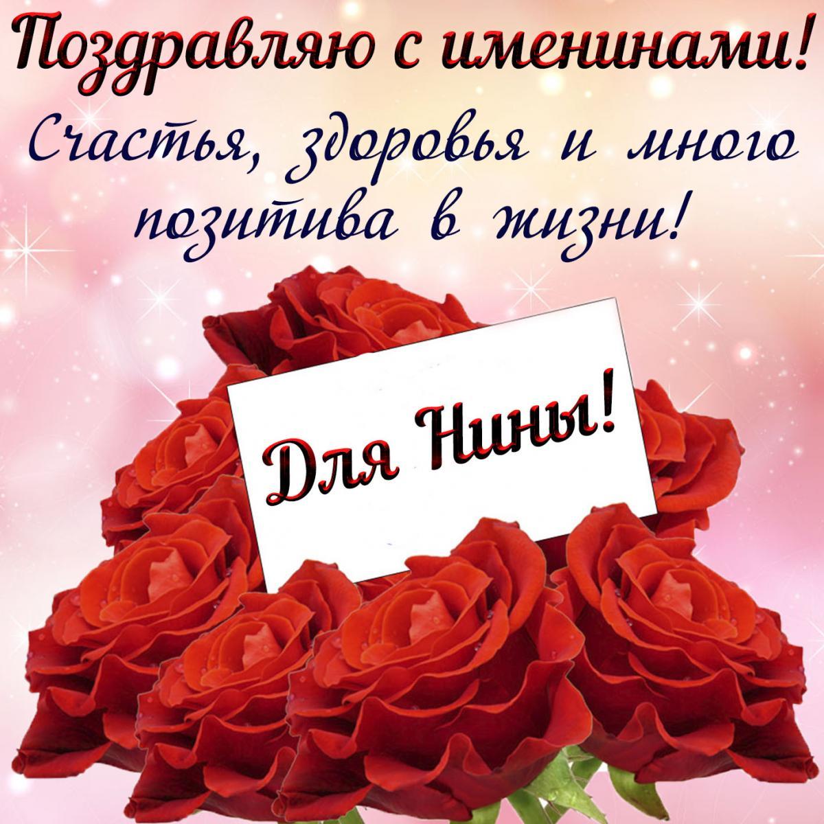 С Днем ангела Нины поздравления / фото bonnycards.ru