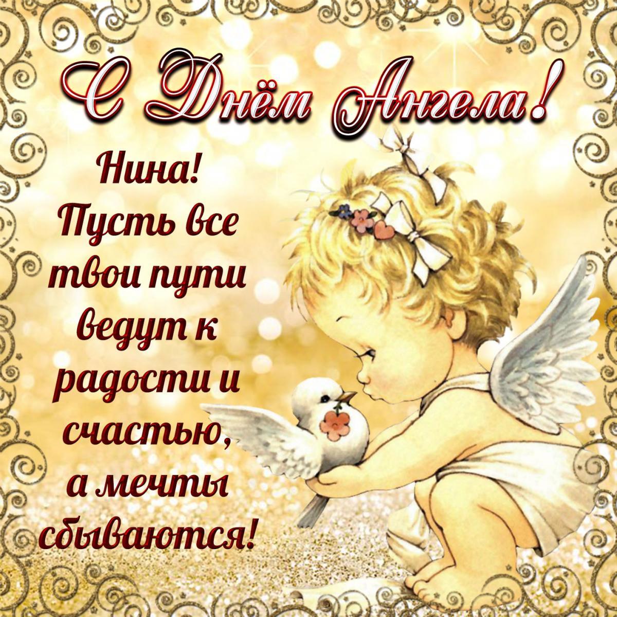 С именинами Нины поздравления / фото bonnycards.ru
