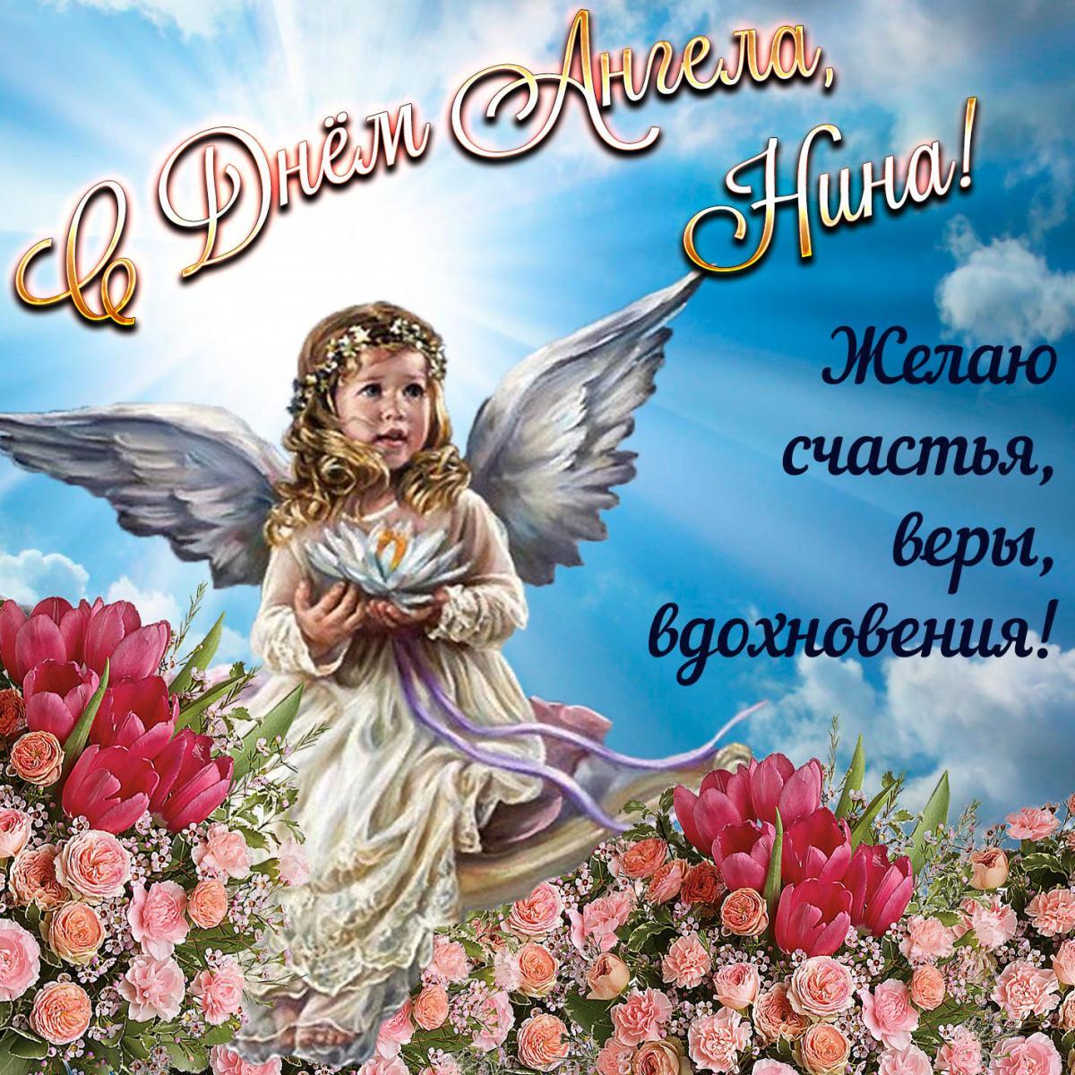 С Днем ангела Нины открытки / фото bonnycards.ru