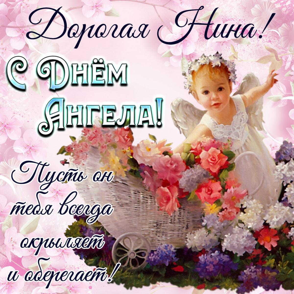 С днем ангела Нины картинки / фото bonnycards.ru