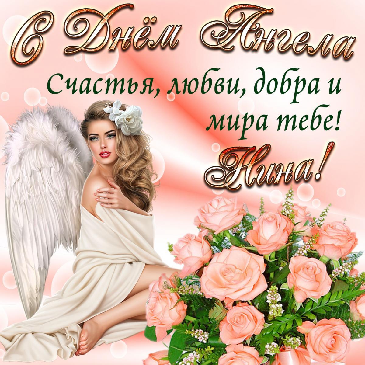 З іменинами Ніни листівки / фото bonnycards.ru