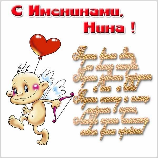 З Днем ангела Ніни / фото fresh-cards.ru