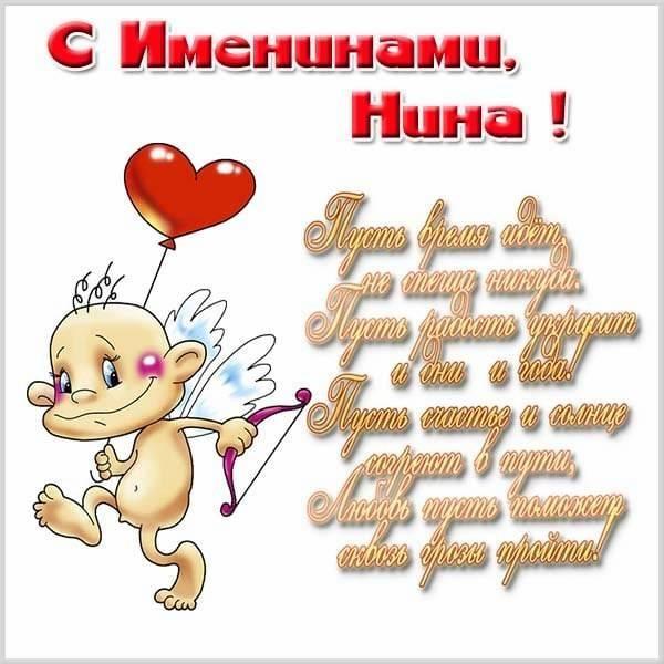 С Днем ангела Нины / фото fresh-cards.ru