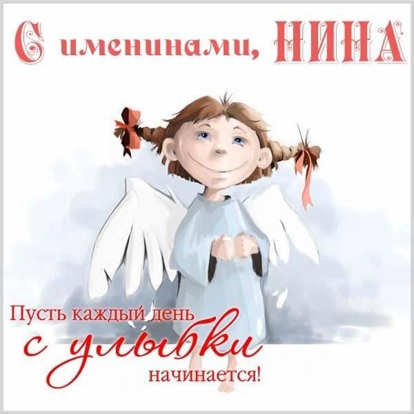З іменинами Ніни / фото fresh-cards.ru