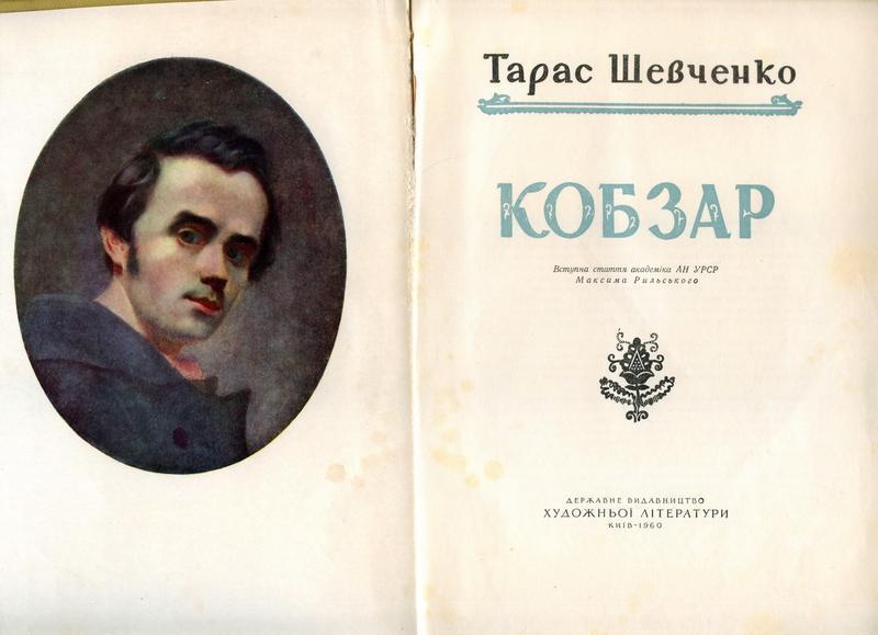 27 січня 1860 року вийшло повне видання «Кобзаря»Тараса Шевченка / фото crafta.ua