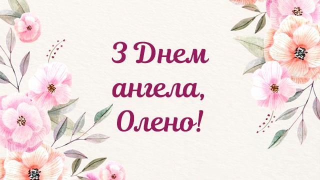 Открытки с Днем ангела Елены / fakty.com.ua