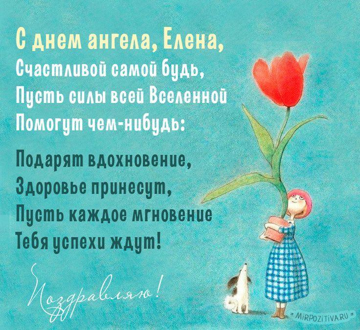 День ангела Елены - лучшие поздравления / mirpozitiva.ru