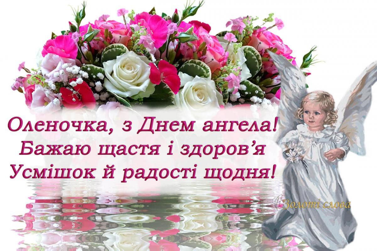 С именинами Елены поздравления / zoloti.com.ua