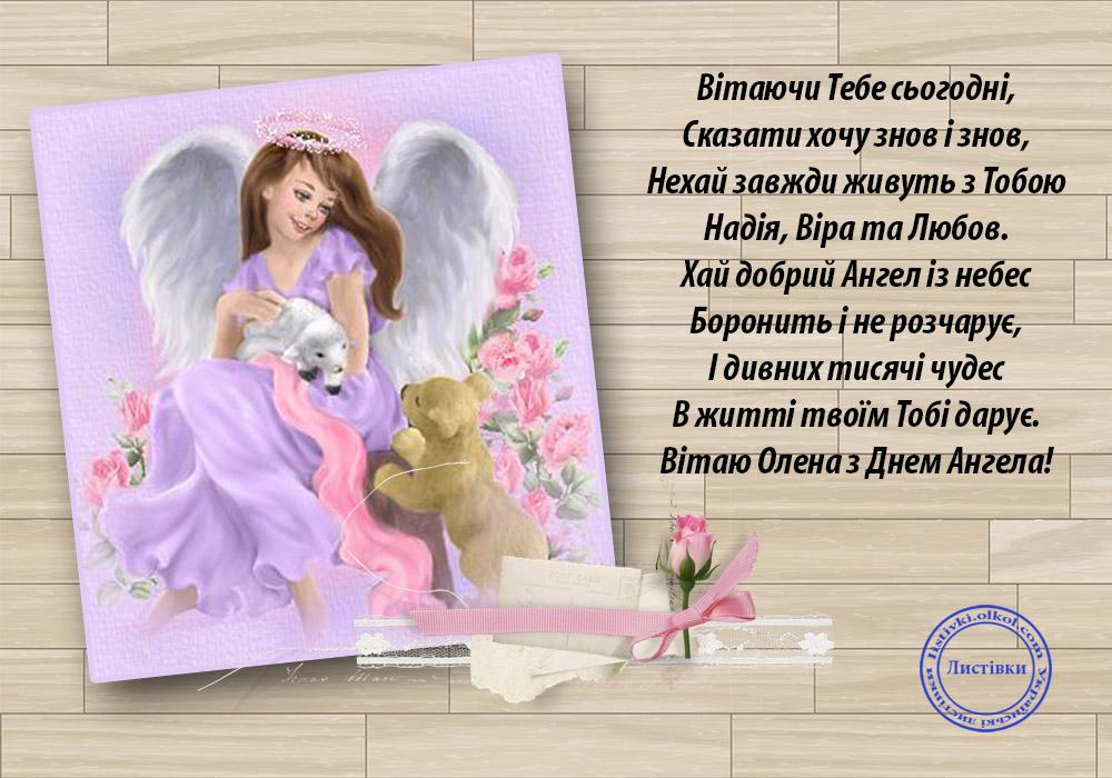 Поздравления с днем ангела Елены / listivki.olkol.com