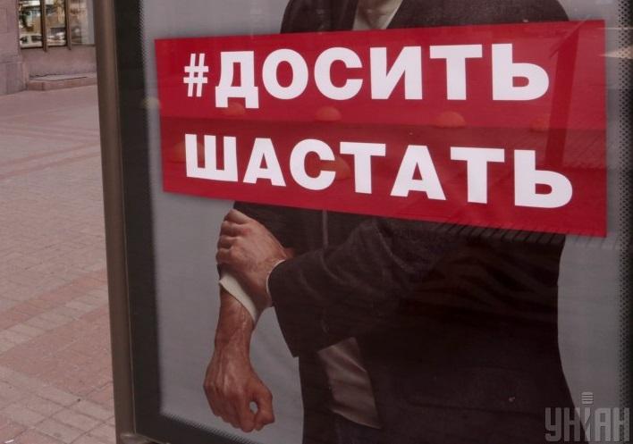 Спасатели призывают украинцев отказаться от поездок автомобилями / фото УНИАН, Денис Прядко