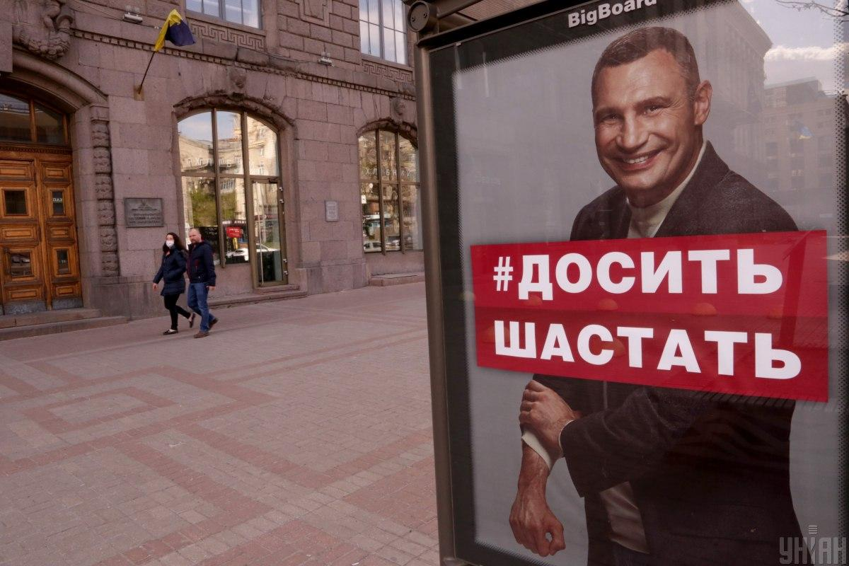 Локдаун у Києві може затягнутись / фото УНІАН, Денис Прядко