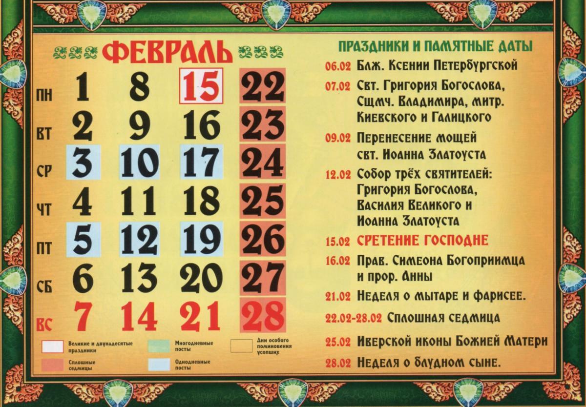Православный календарь на февраль 2021 / фото vedmochka.net