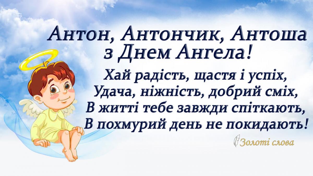 Найкращі привітання з Днем Антона / zoloti.com.ua