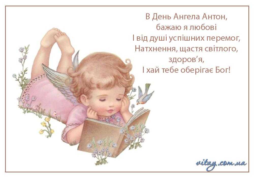 Привітання з іменинами Антона / bonnycards.ru