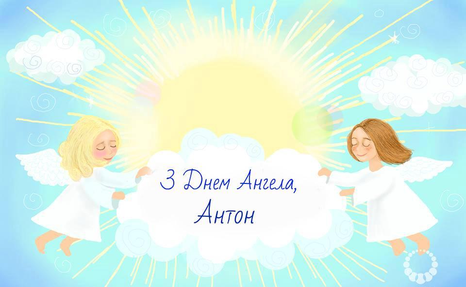 С Днем ангела Антона - открытки и картинки / korali.info