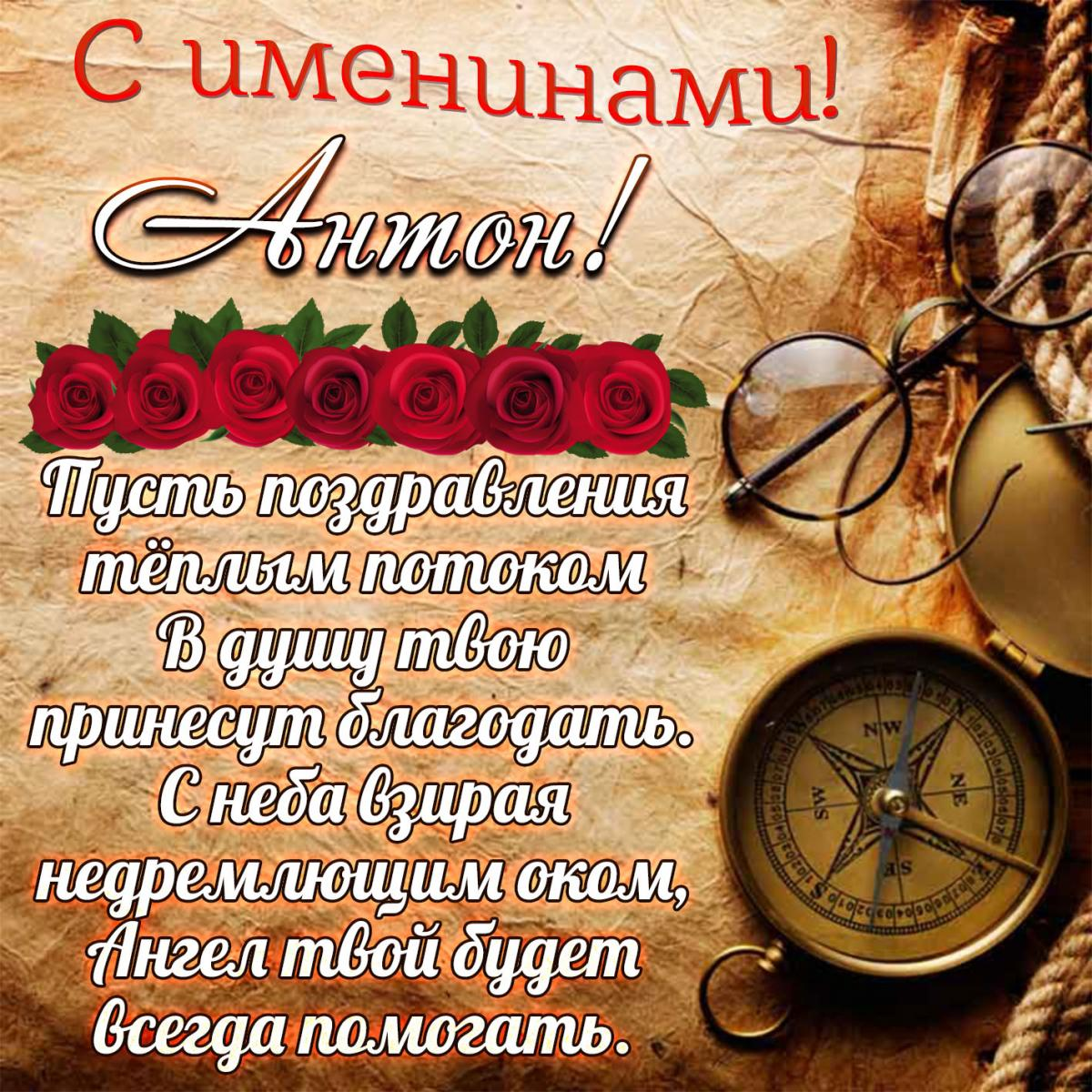 Поздравления с днем рождения Антона / bonnycards.ru