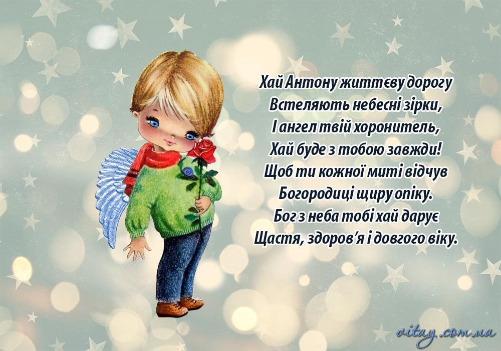 Поздравленияс Днем ангела Антона / vitay.com.ua