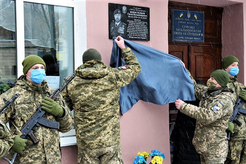 В Сумах открыли мемориальную доску в честь погибшего в ООС командира 128-й бригады Коростелева/ фото УНИАН
