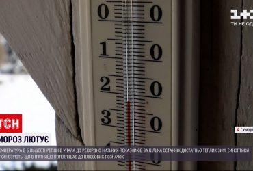 Температура в багатьох регіонах України впала до мінус 25, від сильних морозів є потерпілі