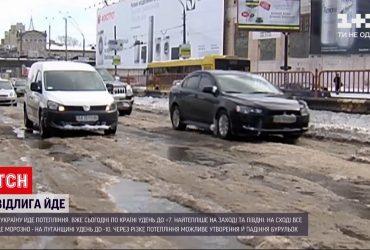 Готовимся к гололеду: в Украину идет резкое потепление