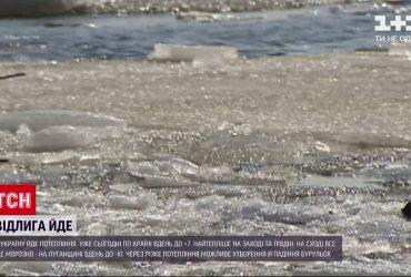 Украинцы встретят выходные с плюсовой температурой