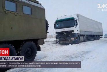В нескольких регионах Украины из-за снегопада пришлось перекрывать трассы