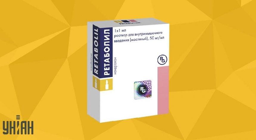 Ретаболил фото упаковки