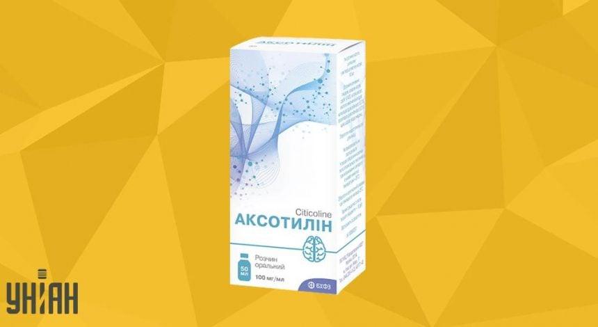 Аксотилин фото упаковки