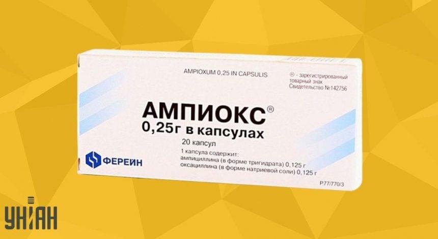Ампиокс фото упаковки