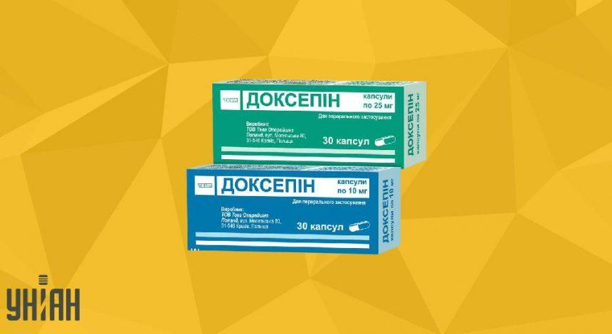 Доксепин фото упаковки